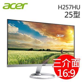 【Acer宏碁】H257HU 25型 IPS超廣角窄邊框液晶螢幕