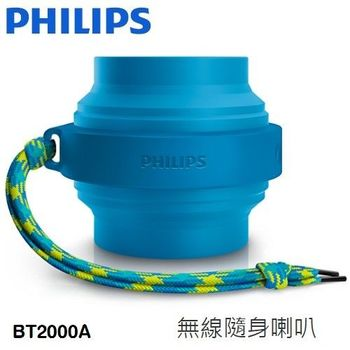 PHILIPS 飛利浦隨身伸縮式藍牙喇叭 BT2000A