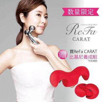【MTG】ReFa CARAT 白金美容滾輪按摩器