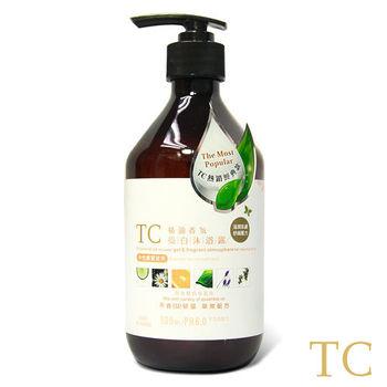 (任)【TC系列】精油香氛亮白沐浴露(500ml)