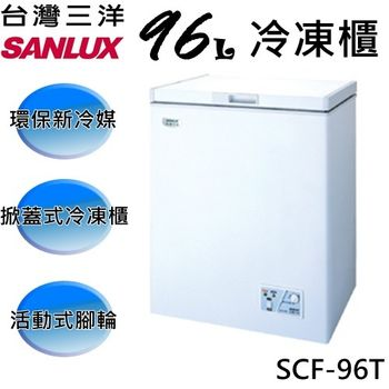 台灣三洋 SANLUX 96公升上掀式冷凍櫃 SCF-96T