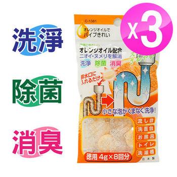 日本製造 居家清潔排水管專用清潔錠-橘子味 (3入) LI-1381
