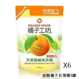 全新包裝橘子工坊天然濃縮洗衣精補充包1500ml*6包-制菌活力加贈衣領精1罐