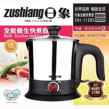 《買就送日象吹風機》【日象】1.2L不鏽鋼快煮壺 ZOI-1120S