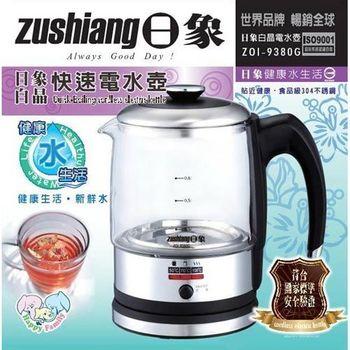 《買就送日象吹風機》【日象】0.8L快速電水壺 ZOI-9380G