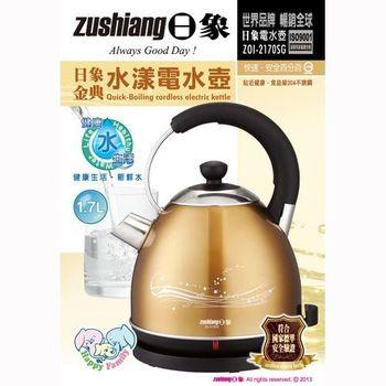 《買就送:日象吹風機》【日象】1.7L不鏽鋼電水壺 ZOI-2170SG