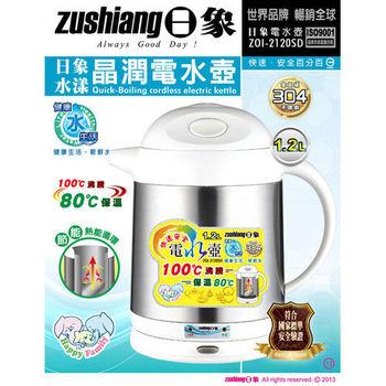 《買就送日象吹風機》【日象】1.2L不鏽鋼電水壺 ZOI-2120SD