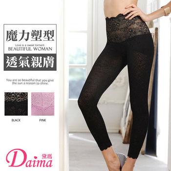 【Daima黛瑪】420D極美系極緻享瘦時尚美體褲(2件組)