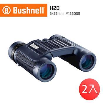 (2入一組)【美國 Bushnell 倍視能】H2O水漾系列 8x25mm 防水輕便型雙筒望遠鏡 #138005 (公司貨)