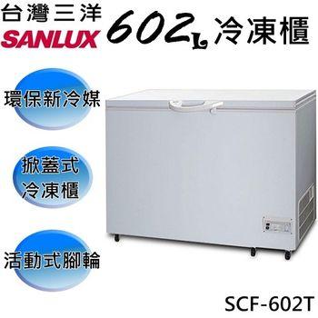 台灣三洋 SANLUX 602公升上掀式冷凍櫃 SCF-602T