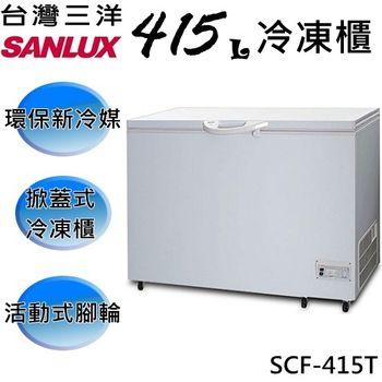 台灣三洋 SANLUX  414公升上掀式冷凍櫃 SCF-415T