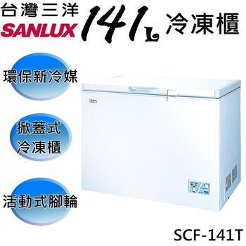 台灣三洋 SANLUX 141公升上掀式冷凍櫃 SCF-141T