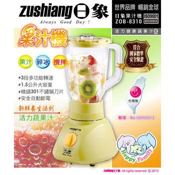 《買就送吹風機》【日象】1.5L塑膠杯果汁機 ZOB-8310