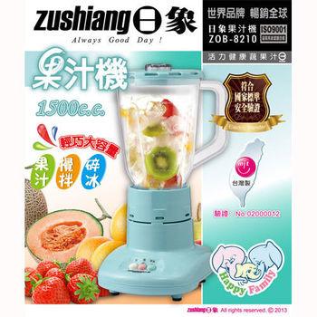 《買就送日象吹風機》【日象】1.5L塑膠杯果汁機 ZOB-8210