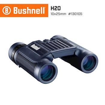 【美國 Bushnell 倍視能】H2O水漾系列 10x25mm 防水輕便型雙筒望遠鏡 #130105 (公司貨)