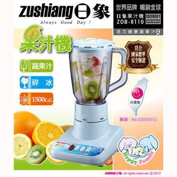 《買就送日象吹風機》【日象】1.5L塑膠杯果汁機 ZOB-8110