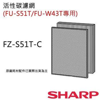 【夏普SHARP】 活性炭濾網 (FU-S51T/FU-W43T 專用) FZ-S51T-C