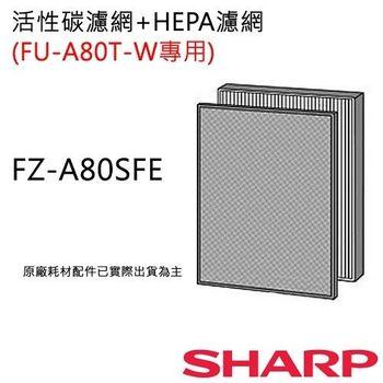 【夏普SHARP】 活性碳+HEPA濾網 (FU-A80T專用) FZ-A80SFE