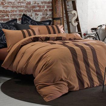 RODERLY 深情咖啡 拼色運動 加大四件式被套床包組