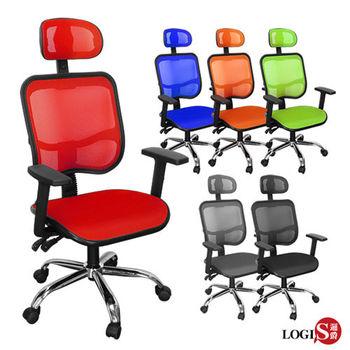 LOGIS邏爵~炫星雙層網坐墊全網椅/辦公椅/電腦椅/主管椅