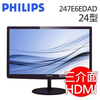 【PHILIPS 飛利浦】247E6EDAD 24型 IPS-ADS LED 液晶螢幕