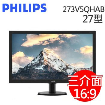 PHILIPS 飛利浦 273V5QHAB 27型 Full HD AMVA LCD液晶螢幕