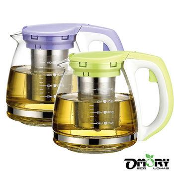 【OMORY】耐熱玻璃張弓壺/茶壺/咖啡壺(附濾網)-1100ml