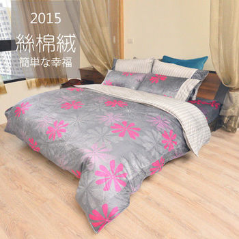 【R.Q.POLO】芬芳旅程-絲棉絨 雙人標準床包兩用被四件組(5X6.2尺)