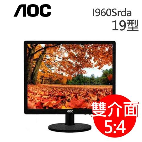 【艾德蒙 AOC】I960Srda 19型支援 D-sub/DVI 介面  IPS寬螢幕