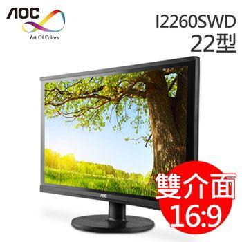 【AOC艾德蒙】I2260SWD 22型 AH-IPS寬液晶螢幕