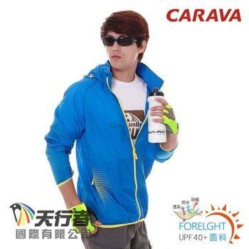CARAVA男款防曬透氣風衣(天藍)