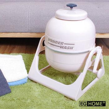 【EG Home 宜居家】手搖式手動洗衣機