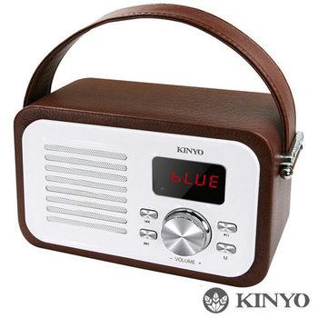 KINYO 經典木質藍牙喇叭BTS-693
