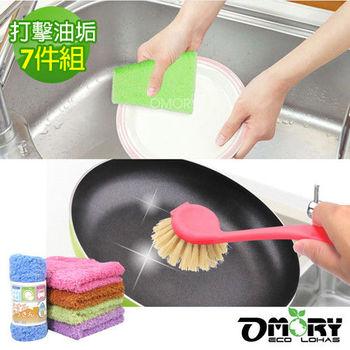 【OMORY】打擊廚房油垢7件組