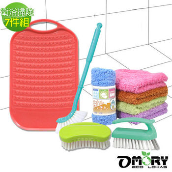 【OMORY】衛浴掃除7件組