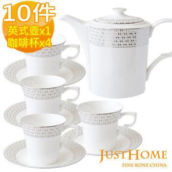 【Just Home】莉亞高級骨瓷10件午茶組(咖啡杯x4+壺x1)