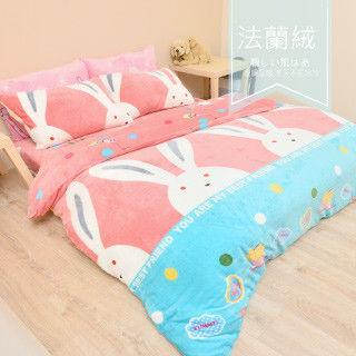 【R.Q.POLO】快樂兔-法蘭絨 雙人標準薄被套床包四件組(5X6.2尺)