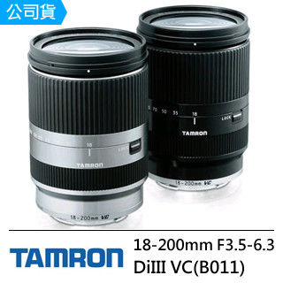 TAMRON AF 18-200mm F3.5-6.3 Di III VC For SONY NEX系列  (B011) (公司貨)