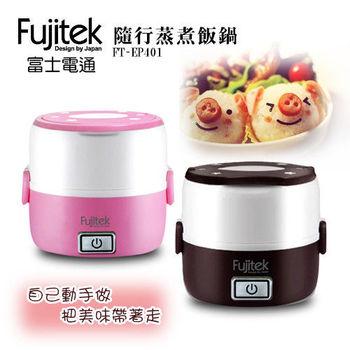 富士電通Fujitek隨行蒸煮飯鍋FT-EP401(顏色隨機出貨)