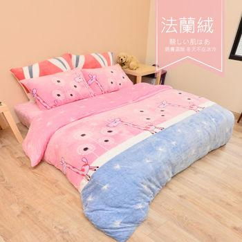 【R.Q.POLO】快樂小鹿-法蘭絨 雙人標準薄被套床包四件組(5X6.2尺)