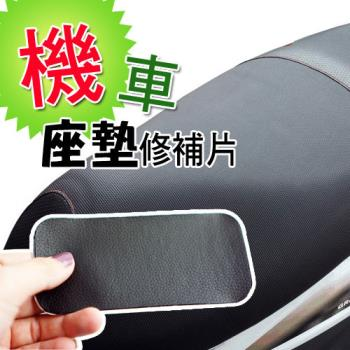 機車座墊修補片 補洞片 補洞布 修補沙發(6組裝)