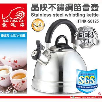 《買就送日象吹風機》【豪通海】2.5L不鏽鋼笛音壺 HTNK-S0125