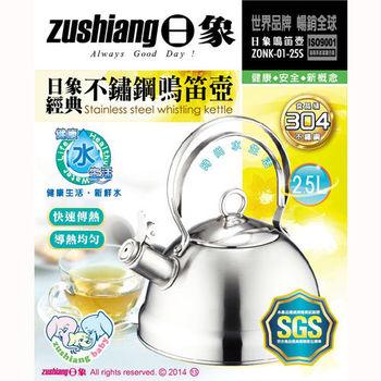 《買就送日象吹風機》【日象】2.5L經典不鏽鋼鳴笛壺 ZONK-01-25S