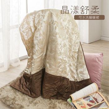 【R.Q.POLO】恬靜 晶漾舒柔暖暖被毯/可水洗/絲棉絨/熱感/發熱(150X200CM)