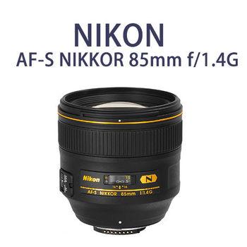 NIKON AF-S 85mm /F1.4G(公司貨)
