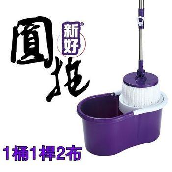 【新好】圓拖 賀歲紫 不鏽鋼桿手壓旋轉拖把組 (1桶1桿2布)