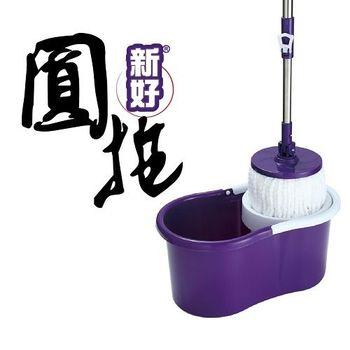 【新好】圓拖 賀歲紫 不鏽鋼桿手壓旋轉拖把組 (1桶1桿1布)