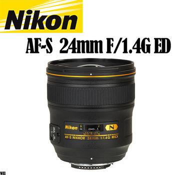 NIKON AF-S 24mm/F1.4 G ED 定焦鏡 (公司貨)