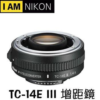 Nikon TC-14E III AF-S 1.4X 增倍鏡頭 (公司貨)