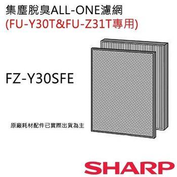 【夏普SHARP】 all-in-one過濾網(FU-Z31T/FU-Y30T專用)FZ-Y30SFE